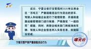 曝光台|宁夏交警严查严重超载违法行为-20201231
