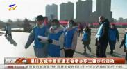 银川长城中路街道工会举办职工健步行活动-20201225