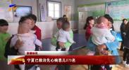 宁夏已救治先心病患儿878名-20201224
