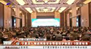 宁夏深入推进网络安全等级保护制度2.0国家标准-20201204