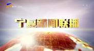 宁夏新闻联播-20201222