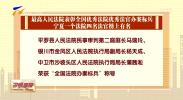 最高人民法院表彰全国优秀法院优秀法官办案标兵 宁夏一个法院四名法官榜上有名-20210114