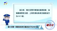 曝光台丨银川交警一周查处各类交通违法行为24673起-20210113