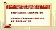 最高人民法院表彰全国优秀法院优秀法官办案标兵 宁夏一个法院四名法官榜上有名-20210113