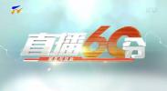 直播60分-20210109