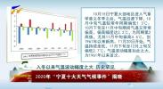 """2020年""""宁夏十大天气气候事件""""揭晓-20210112"""