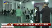 【现场直播】探班宁夏春晚:舞蹈类节目加紧排练-20210112