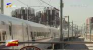 银西高铁运营满月 共发送旅客25.3万人次-20210126