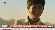 讲述生动扶贫故事 电视剧《山海情》今日在宁夏卫视首播-20210112