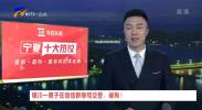 宁夏今日热议-20210112