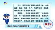 曝光台|原州区约谈10名违规网络主播-20210108