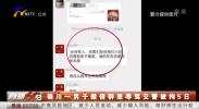 银川一男子微信群里辱骂交警被拘5日