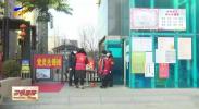 金凤区全力做好冬春季疫情防控工作-20210114