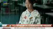 中卫女孩李莹荣膺世界记忆锦标赛全球总决赛少年组总冠军-20210118