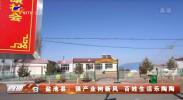 盐池县:强产业树新风 百姓生活乐陶陶-20210114