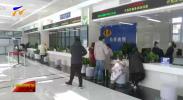 """宁夏""""十三五""""期间累计减免税费983亿元-20210118"""