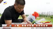 王刚:殷殷农民情 浓浓科技梦-20210112