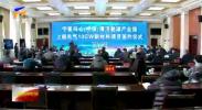 """非凡2020·宁夏经济社会新亮点丨同心县:抓牢项目""""牛鼻子"""" 跑出经济加速度-20210103"""