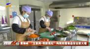 """青铜峡:""""互联网+明厨亮灶""""构筑校园食品安全防火墙-20210109"""