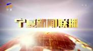 宁夏新闻联播(卫视)-20210130