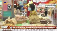 银川市食安办发布春节元宵节食品安全消费警示-20210112