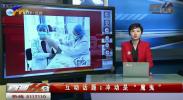 宁夏重点人群2.3万人接种新冠疫苗 普通公众将有序接种-20210107