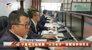 """宁夏电力战寒潮""""火力全开""""保暖保供保民生-20210109"""