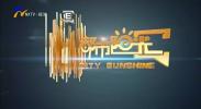 都市阳光-20210102