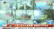 宁东:勠力心谋发展 真抓实干护安全-20210113