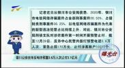 曝光台:银川公安去年反电诈预警3.6万人次止付3.1亿元-20210105