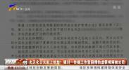 光天化日大街上抢劫?银川一传媒工作室因摆拍虚假视频被处罚!