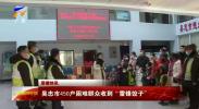 """吴忠市450户困难群众收到""""雷锋饺子"""