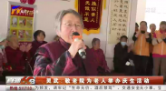 灵武:敬老院为老人举办庆生活动-20210106