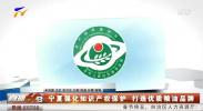 宁夏强化知识产权保护 打造优质粮油品牌-20210121