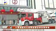 宁夏消防对大型商业综合体全面体检