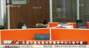 天猫宁夏电商共享服务中心入驻宁夏-20210108