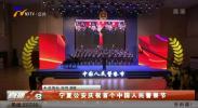 宁夏公安庆祝首个中国人民警察节-20210108