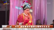 中宁:秦腔剧场丰富群众精神文化生活-20210112