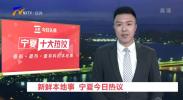 新鲜本地事 宁夏今日热议-20210113