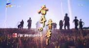 奋斗吧 青年|赵建舟:永不放弃的电竞梦-20210109