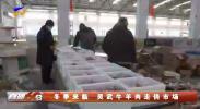 冬季来临 灵武牛羊肉走俏市场-20210109