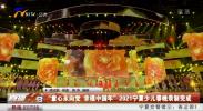 """""""童心永向党 幸福中国年""""2021宁夏少儿春晚录制完成-20210130"""