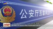 """宁夏公安机关依法传唤16名违规""""快手""""主播-20210115"""
