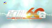 直播60分-20210113