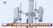 宁夏加快5G网络建设 推动经济社会高质量发展-20210114