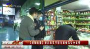 【现场直播】银川加强节前市场食品安全监管-20210112