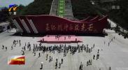 """""""奋斗百年路 启航新征程""""大型主题采访活动启动-20210118"""