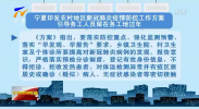 宁夏印发农村地区新冠肺炎疫情防控工作方案 引导务工人员留在务工地过年-20210109