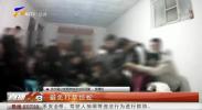 永宁警方抓获35名涉赌人员