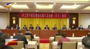 农工党宁夏区委会七届八次全体(扩大)会议召开-20210113